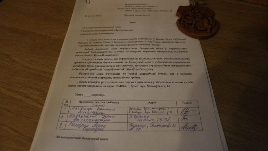 За беларускамоўны аўтавакзал у Берасці