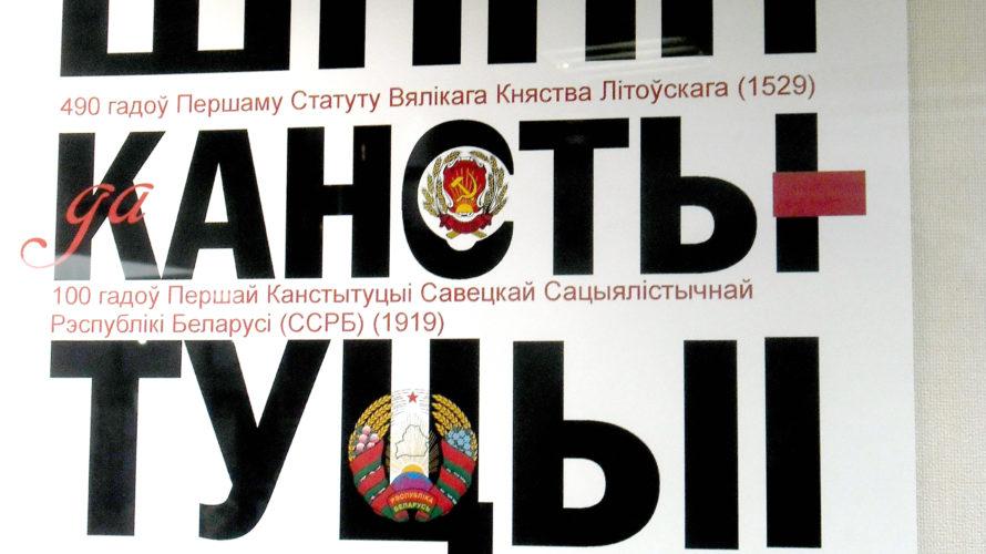 Традыцыя дзяржаўных прававых актаў прадстаўлена на выставе