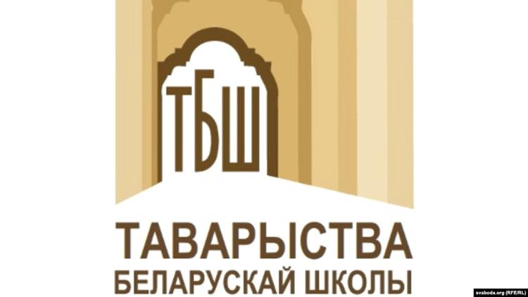 Таварыства беларускай школы зліквідавалі на ягонае 100-годдзе