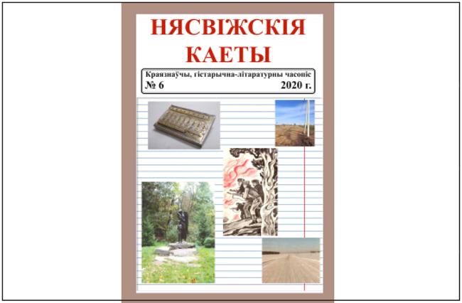 """Чарговы нумар """"Нясвіжскіх каетаў"""""""