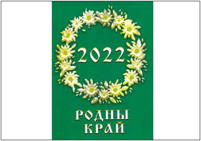 """Выйшаў з друку адрыўны каляндар """"Родны край""""  на 2022 год"""