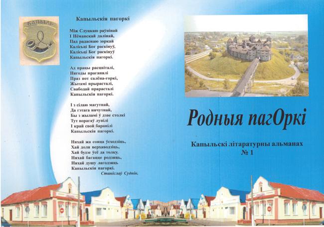 Да дня беларускага пісьменства