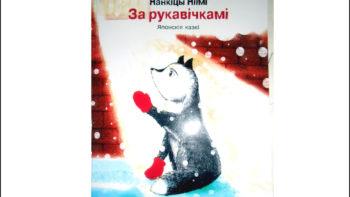 Японскія казкі прадстаўлены на беларускай мове