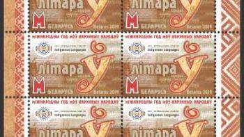 Генеральная Асамблея Арганізацыі Аб'яднаных Нацый абвясціла 2019 год Міжнародным годам моў карэнных народаў