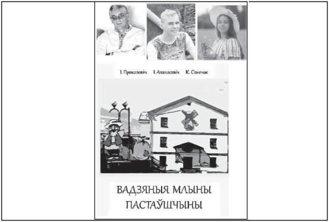 """""""Вадзяныя млыны Пастаўшчыны"""""""
