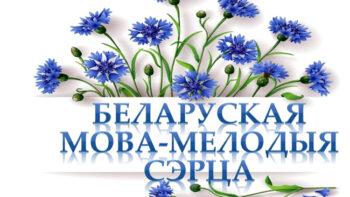 Магілёўскія дыктоўкі на Дзень роднай мовы