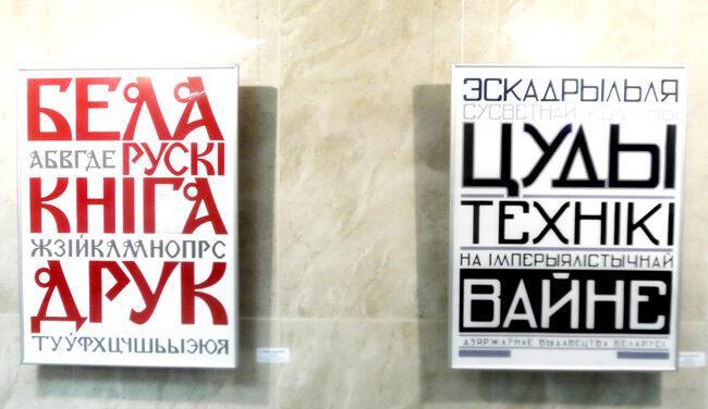 Сучасная шрыфтавая школа графічнага мастацтва прадстаўлена на выставе