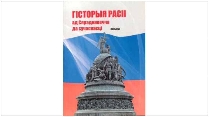 Гісторыя Расіі .  Беларускі пагляд