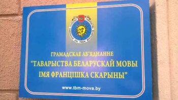Менская абласная канферэнцыя ТБМ