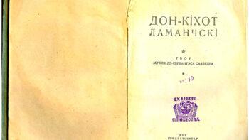 Гісторыя Магілёўшчыны. Цімох Рублёў з мястэчка Будзіна.  Да 110- годзя пісьменніка