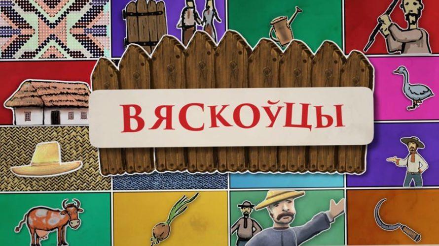 У Польшчы беларускую мову называюць «літоўскай»