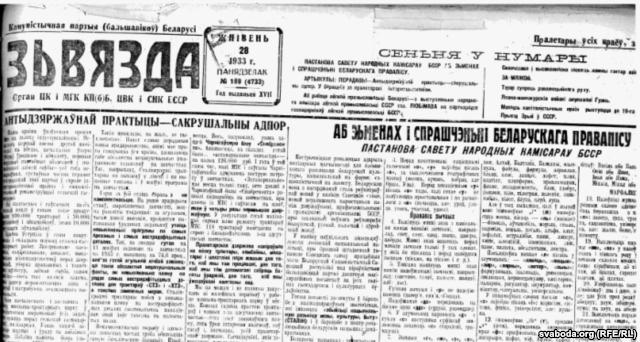 Як з беларусаў рабілі расейцаў: рэформа правапісу