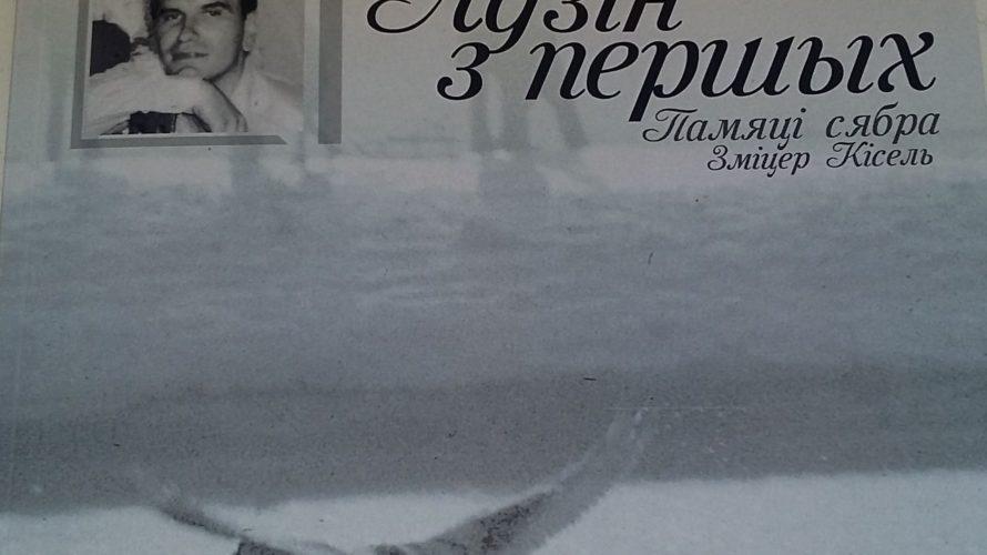 """""""Адзін з першых"""": кніга пра журналіста і Беларуса"""