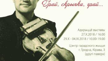 У Гродне адкрыецца выстава «Станіслаў Маленчык. Грай, скрыпка, грай...»