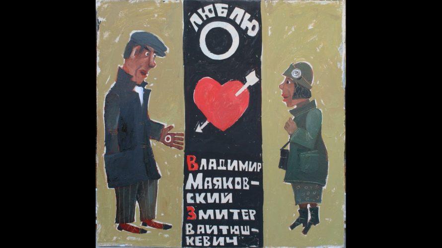 Зміцер Вайцюшкевіч рыхтуецца прэзентаваць новы альбом «Люблю»