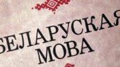 """Вяслаў Ярмак: """"Каб хацелася беларусам звацца""""."""