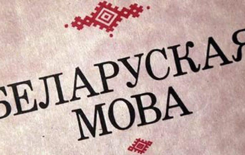 У Воршы беларуская мова выпустошана амаль цалкам