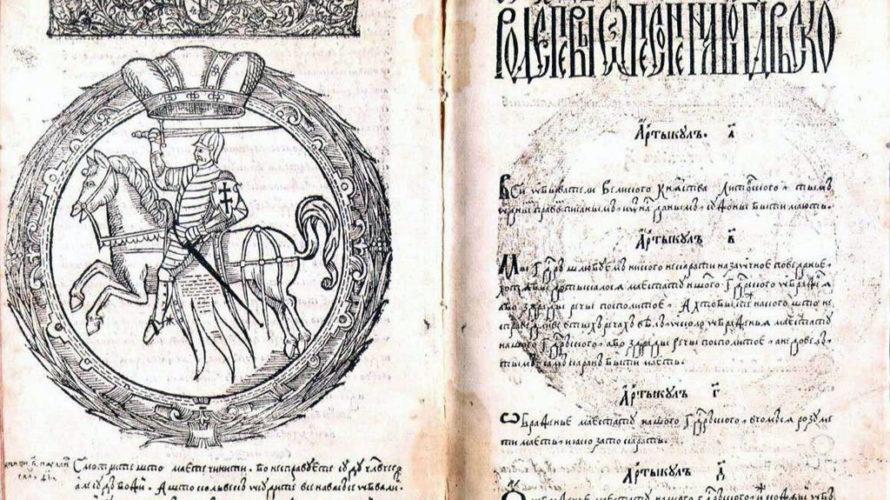 Статут ВКЛ абмяркуюць спецыялісты у галіне гісторыі і права з 6 краін