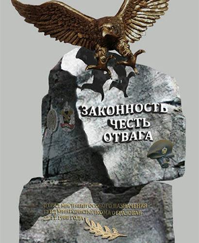 У Мінску ўсталююць памятны знак сталічнаму АМАПу