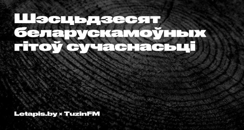60 беларускамоўных хітоў сучаснасці — суб'ектыўны спіс TuzinFM і Letapis.by