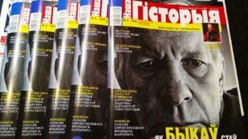 Выйшаў №4 «Нашай гісторыі» — з Васілём Быкавым.