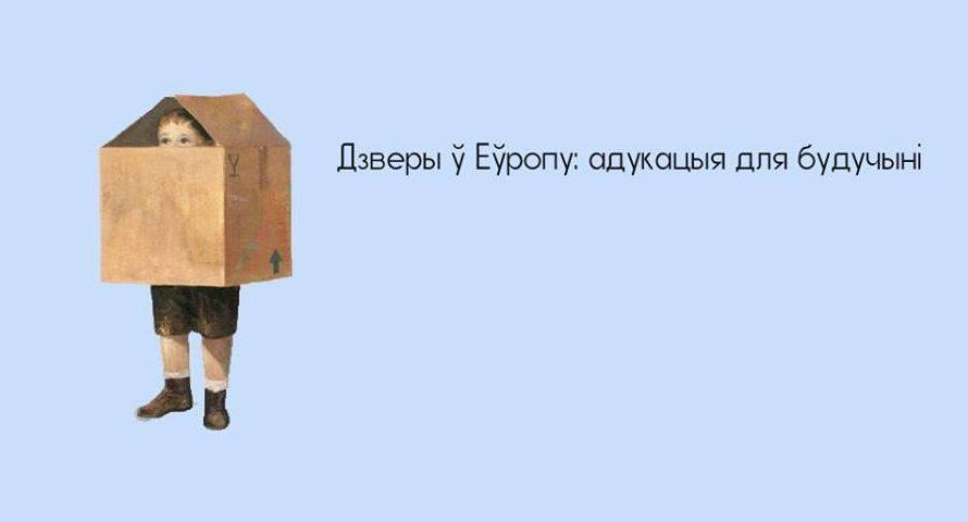 Дзверы ў Еўропу: адукацыя для будучыні