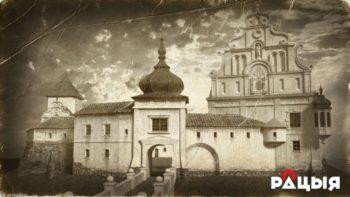 Віртуальная рэканструкцыя замка ў Гародні Алега Мініча