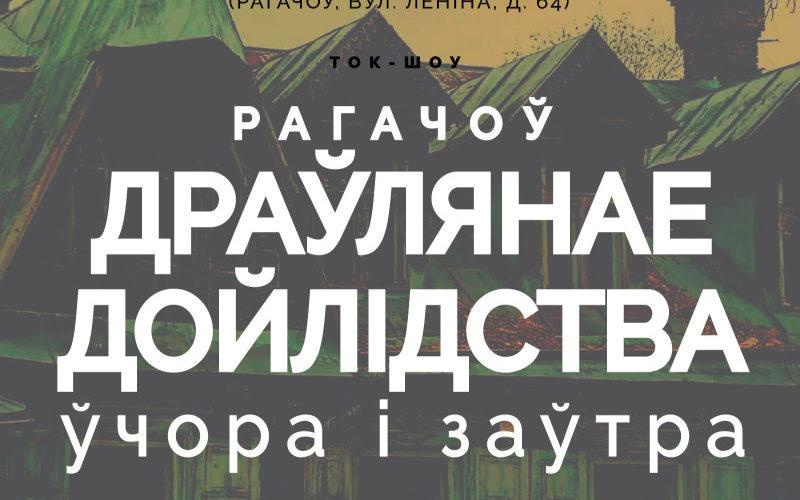 Абмяркоўваем у Рагачове: «Драўлянае дойлідства ўчора і заўтра» – 16 снежня!