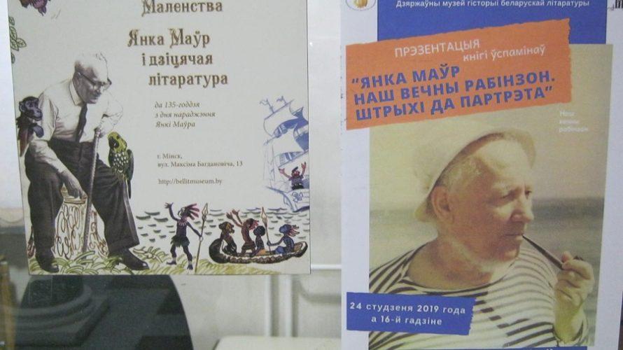 Янка Маўр. Наш вечны рабінзон