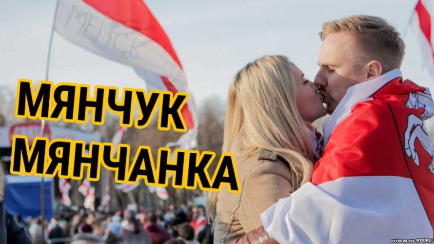 Як назваць па-беларуску жыхароў Менску — мужчыну і жанчыну? ВІДЭА