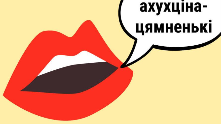 Ці ведаеце вы беларускія гаворкі ды смачныя мясцовыя выразы? ТЭСТ