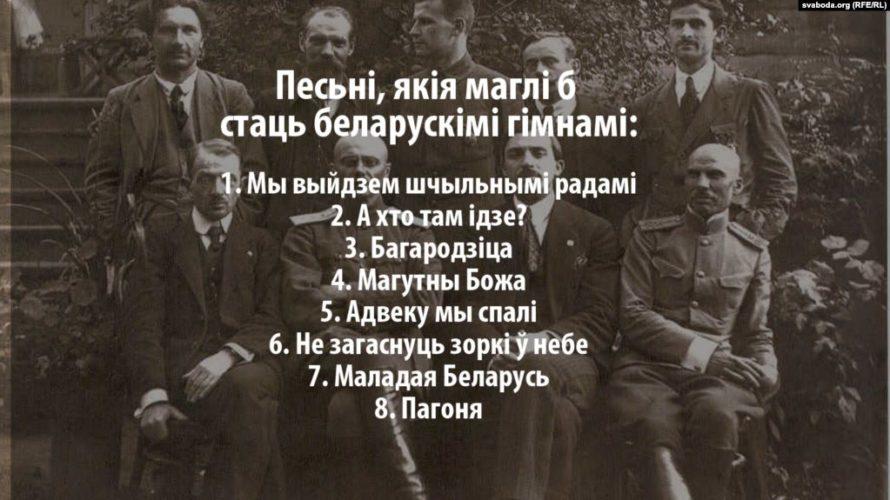 Чаму дзяржаўным гімнам БНР стаў ваяцкі марш «Мы выйдзем шчыльнымі радамі»?