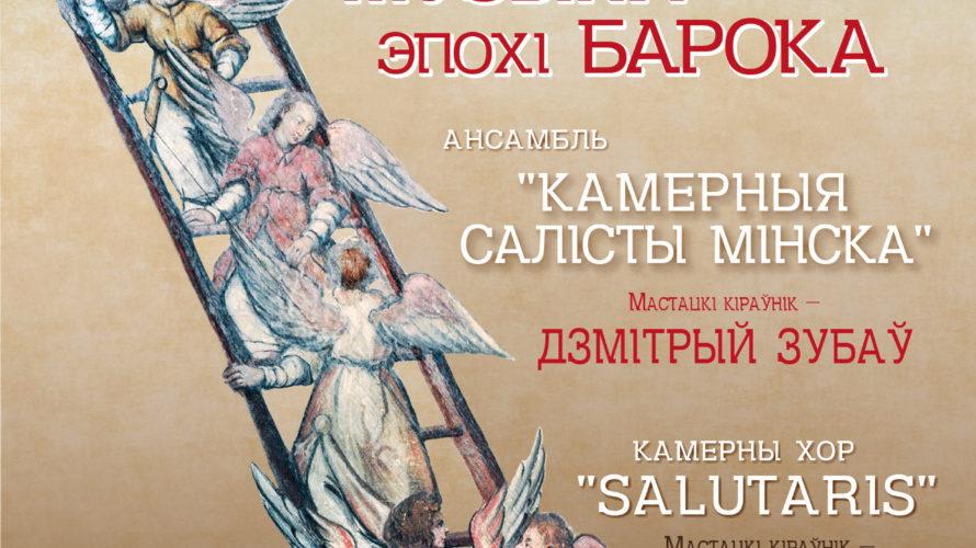 Канцэрт польскай духоўнай музыкі эпохі барока