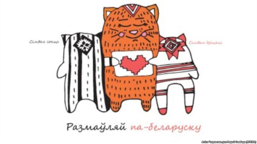 А правільная ж назва — Дзень матчынай мовы. І беларусы выдатна ведаюць гэты выраз. ВІДЭА