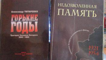 Былы міліцыянт выдаў кнігі пра камуністычныя злачынствы
