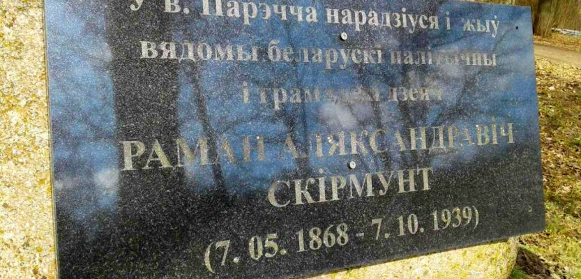 На Піншчыне ўшанавалі памяць Рамана Скірмунта
