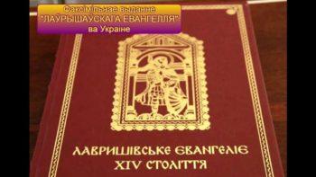 Нацбібліятэцы перададуць факсімільнае выданне Лаўрышаўскага Евангелля