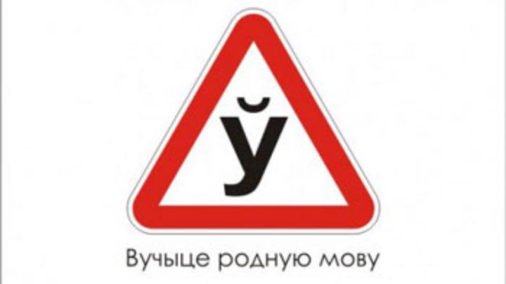 """Мова Нанова: тэма """"Абарона беларускай мовы"""""""