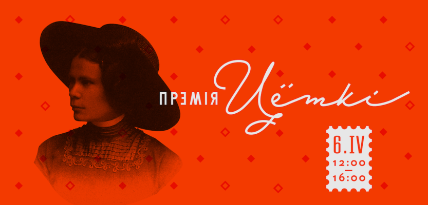 Прэмію Цёткі ўручаць 6 красавіка