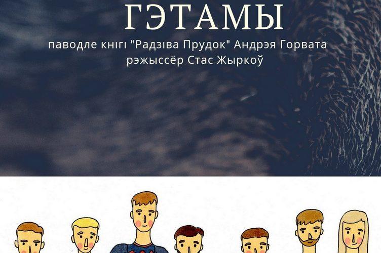 «Радзіва Прудок» ад украінскага рэжысёра – у Менску пакажуць «Гэтамы»