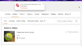 У «Аднаклясьніках» расказалі, навошта пераклалі сацыяльную сетку на беларускую мову