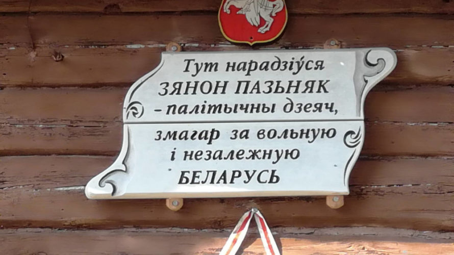 Талака ў Суботніках