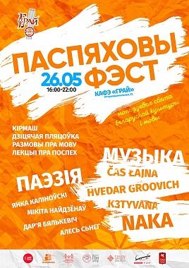 «Паспяховы фэст»: моладзевае свята беларускай культуры і мовы