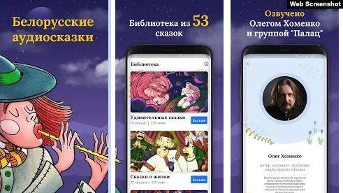Выйшла мабільная праграма Kazki з аўдыёказкамі на беларускай мове