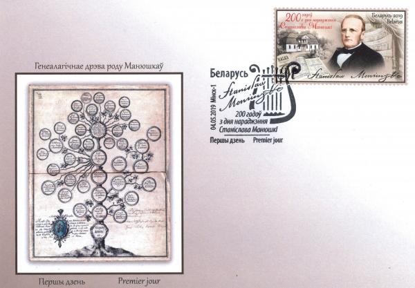 Да 200-годдзя з дня нараджэння Станіслава Манюшкі Белпошта выдала новы канверт і марку
