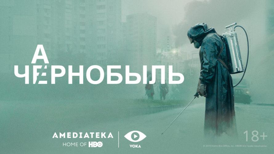 Серыял «Чарнобыль» стане даступны ў беларускай агучцы