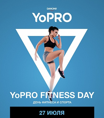 Дзень фiтнэсу YoPRO Fitness Day