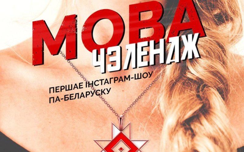 30 дзён, каб перайсці на беларускую мову