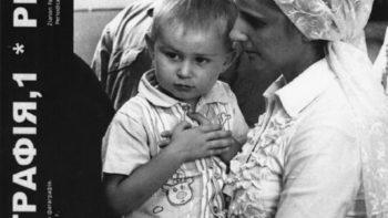 Беларуска-Амэрыканская Фатаграфія