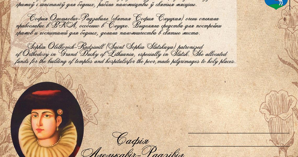 «Уладары Случчыны»: з'явіўся ўнікальны набор гістарычных паштовак